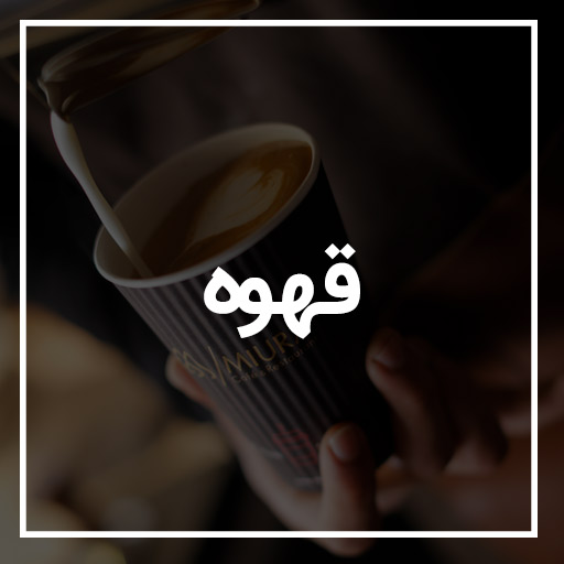 قهوه-